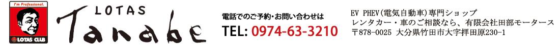 竹田市のレンタカー・自動車・EV PHEV(電気自動車) のご相談なら、ロータスタナベ 公式サイト